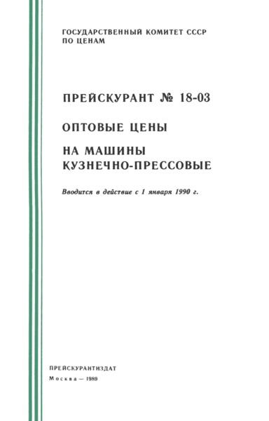 Прейскурант 18-03 Оптовые цены на машины кузнечно-прессовые