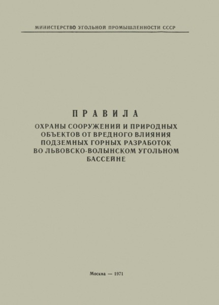 Правила охраны сооружений и природных объектов от вредного влияния подземных горных разработок во Львовско-Волынском угольном бассейне