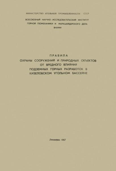 Правила охраны сооружений и природных объектов от вредного влияния подземных горных разработок в Кизеловском угольном бассейне