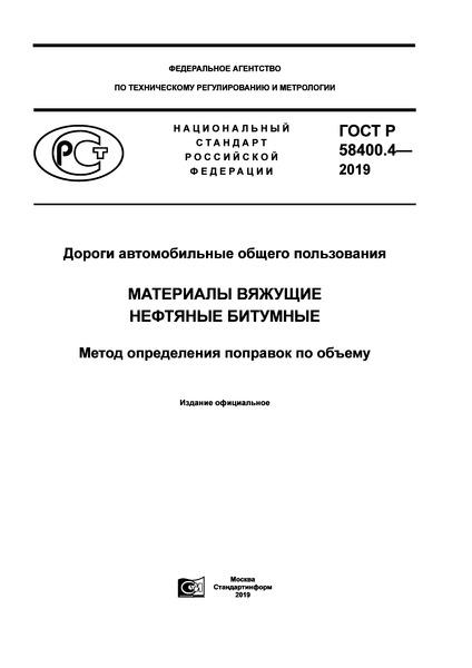 ГОСТ Р 58400.4-2019 Дороги автомобильные общего пользования. Материалы вяжущие нефтяные битумные. Метод определения поправок по объему