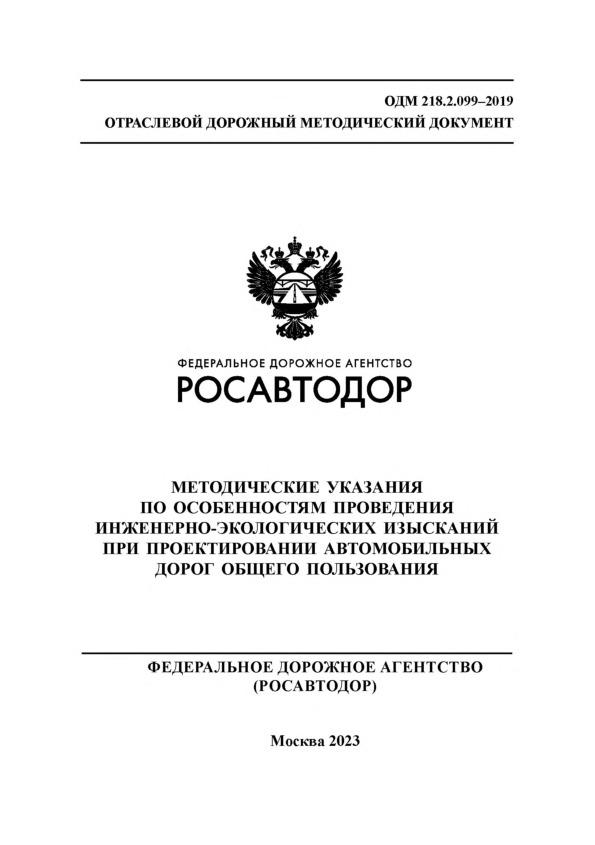 ОДМ 218.2.099-2019 Методические указания по особенностям проведения инженерно-экологических изысканий при проектировании автомобильных дорог общего пользования