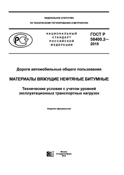 ГОСТ Р 58400.2-2019 Дороги автомобильные общего пользования. Материалы вяжущие нефтяные битумные. Технические условия с учетом уровней эксплуатационных транспортных нагрузок