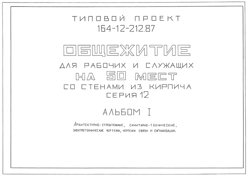 Типовой проект 164-12-212.87 Альбом I. Архитектурно-строительные, санитарно-технические, электротехнические чертежи, чертежи связи и сигнализации