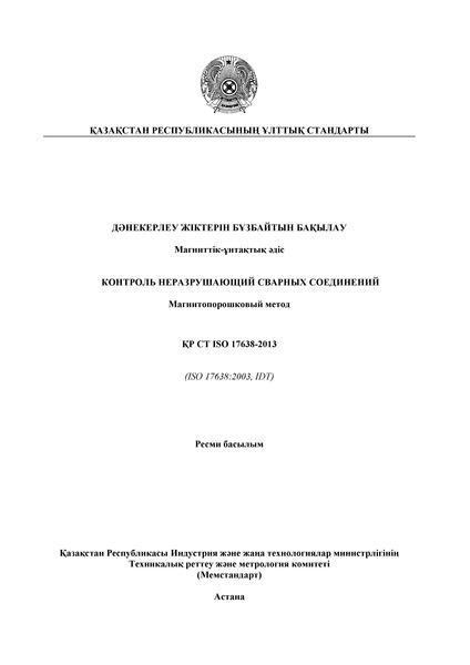 СТ РК ISO 17638-2013 Контроль неразрушающий сварных соединений. Магнитопорошковый метод