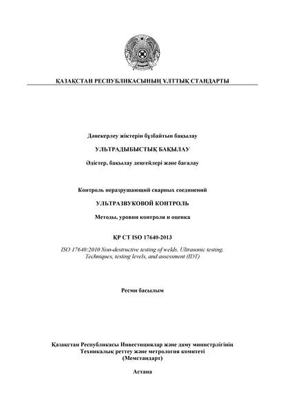 СТ РК ISO 17640-2013 Контроль неразрушающий сварных соединений. Ультразвуковой контроль. Методы, уровни контроля и оценка
