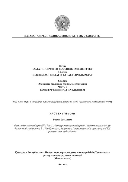 СТ РК EN 1708-1-2016 Сварка. Элементы стальных сварных соединений. Часть 1. Конструкции под давлением