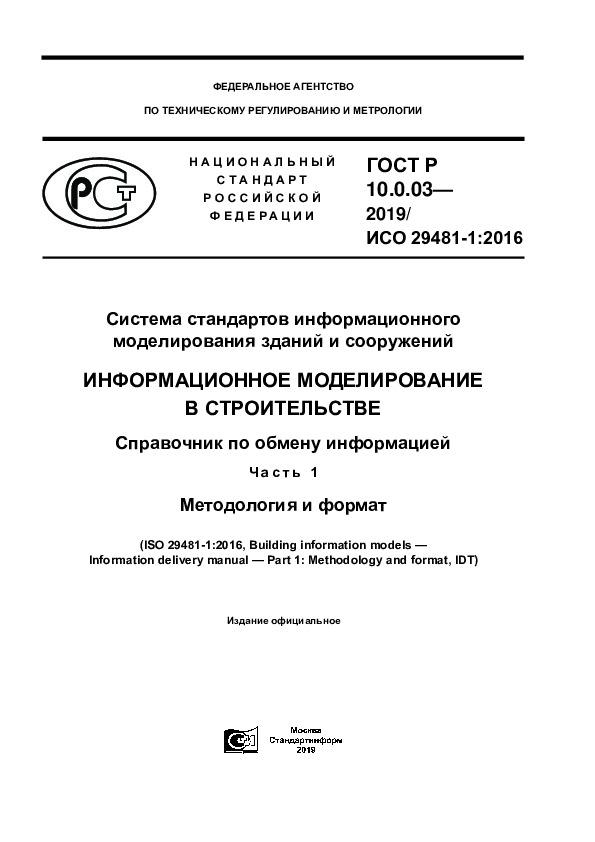 ГОСТ Р 10.0.03-2019 Система стандартов информационного моделирования зданий и сооружений. Информационное моделирование в строительстве. Справочник по обмену информацией. Часть 1. Методология и формат