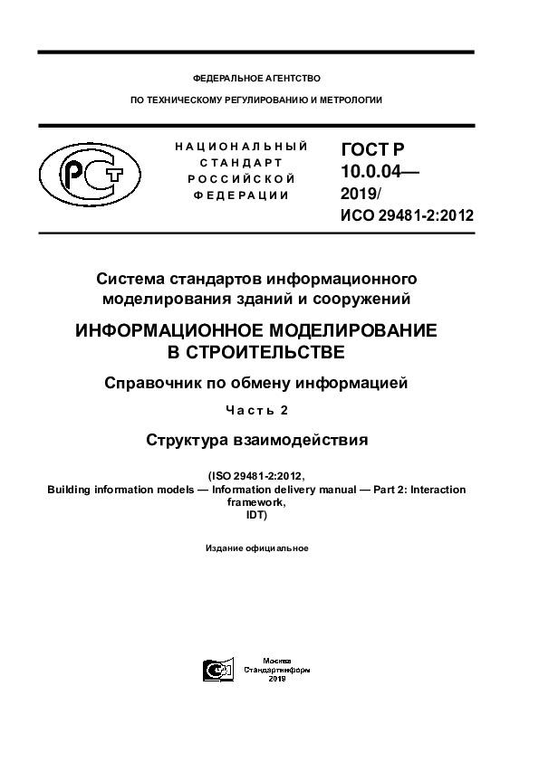 ГОСТ Р 10.0.04-2019 Система стандартов информационного моделирования зданий и сооружений. Информационное моделирование в строительстве. Справочник по обмену информацией. Часть 2. Структура взаимодействия