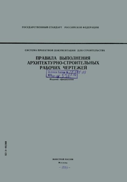 ГОСТ Р 21.1501-92 Система проектной документации для строительства. Правила выполнения архитектурно-строительных рабочих чертежей