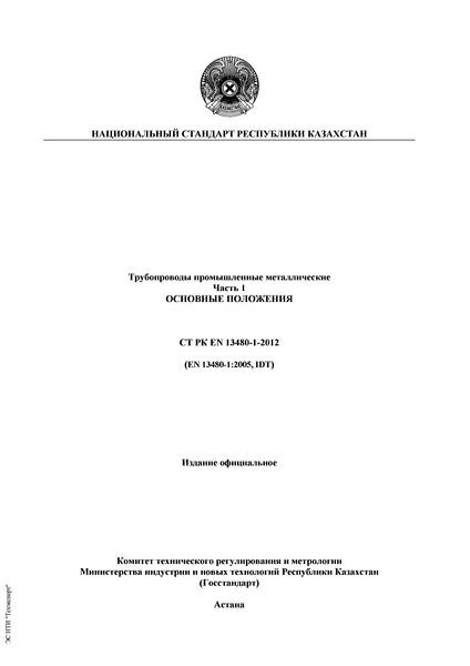 СТ РК EN 13480-1-2012 Трубопроводы промышленные металлические. Часть 1. Основные положения