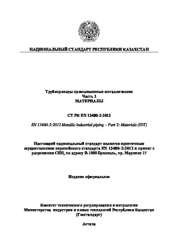 СТ РК EN 13480-2-2013 Трубопроводы промышленные металлические. Часть 2. Материалы