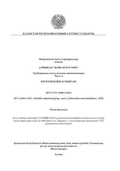 СТ РК EN 13480-4-2016 Трубопроводы металлические промышленные. Часть 4. Изготовление и монтаж