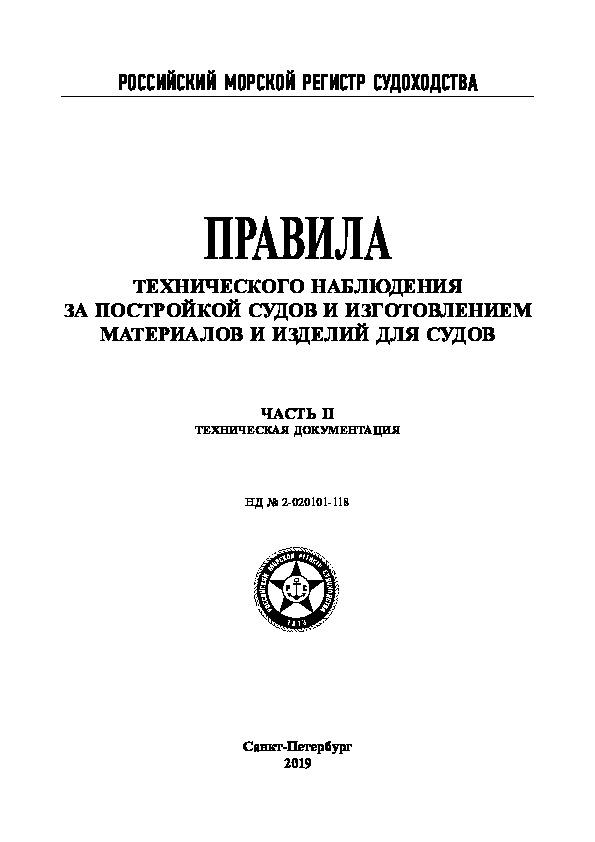 НД 2-020101-118 Правила технического наблюдения за постройкой судов и изготовлением материалов и изделий для судов (редакция 2019 года)