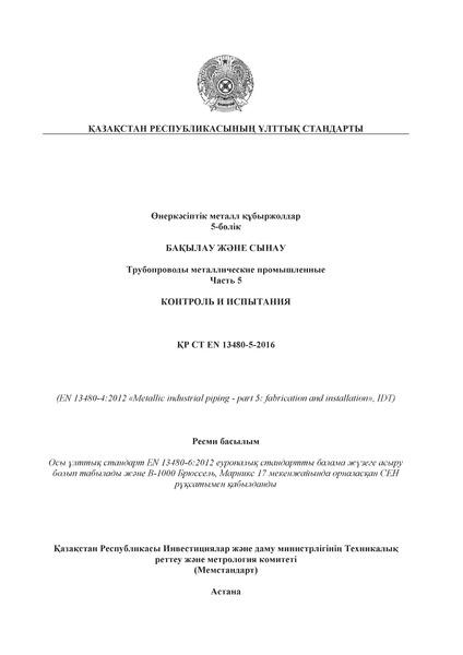 СТ РК EN 13480-5-2016 Трубопроводы металлические промышленные. Часть 5. Контроль и испытания