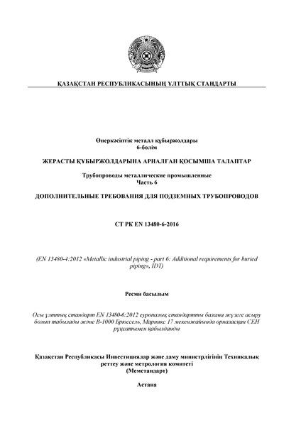 СТ РК EN 13480-6-2016 Трубопроводы металлические промышленные. Часть 6. Дополнительные требования для подземных трубопроводов