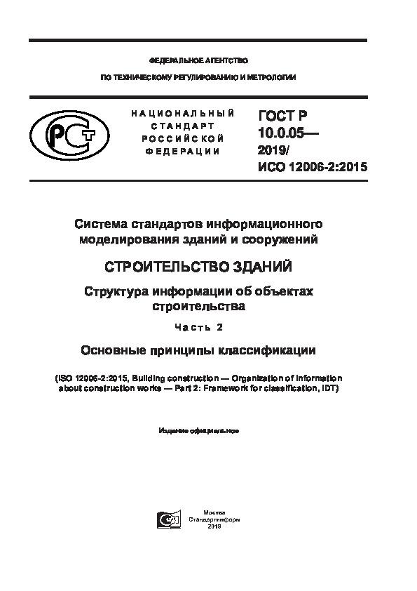ГОСТ Р 10.0.05-2019 Система стандартов информационного моделирования зданий и сооружений. Строительство зданий. Структура информации об объектах строительства. Часть 2. Основные принципы классификации