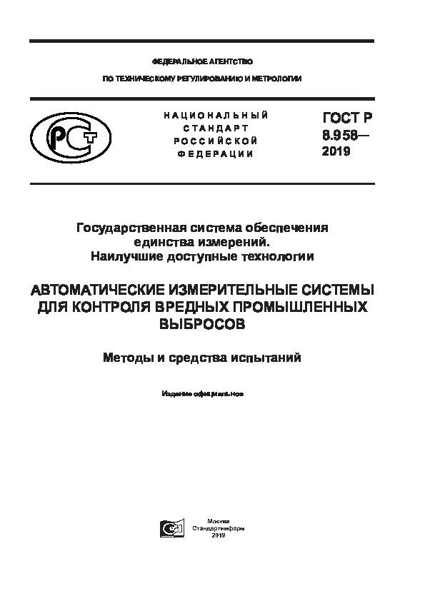 ГОСТ Р 8.958-2019 Государственная система обеспечения единства измерений. Наилучшие доступные технологии. Автоматические измерительные системы для контроля вредных промышленных выбросов. Методы и средства испытаний