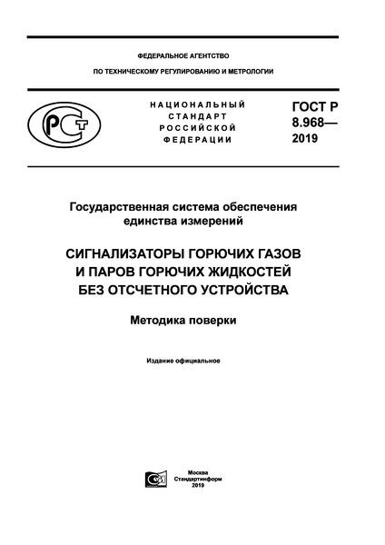 ГОСТ Р 8.968-2019 Государственная система обеспечения единства измерений. Сигнализаторы горючих газов и паров горючих жидкостей без отсчетного устройства. Методика поверки