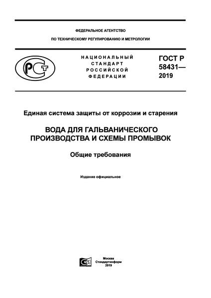 ГОСТ Р 58431-2019 Единая система защиты от коррозии и старения. Вода для гальванического производства и схемы промывок. Общие требования