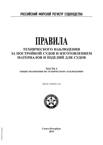 НД 2-020101-118 Часть I. Общие положения по техническому наблюдению