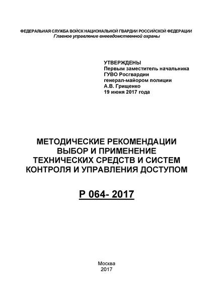 Р 064-2017 Методические рекомендации. Выбор и применение технических средств и систем контроля и управления доступом
