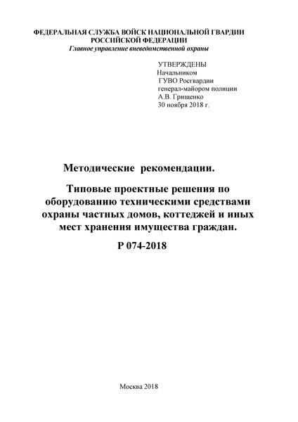 Р 074-2018 Методические рекомендации. Типовые проектные решения по оборудованию техническими средствами охраны частных домов, коттеджей и иных мест хранения имущества граждан