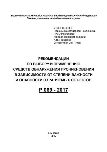 Р 069-2017 Рекомендации по выбору и применению средств обнаружения проникновения в зависимости от степени важности и опасности охраняемых объектов