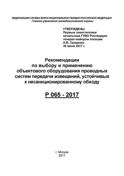 Р 065-2017 Рекомендации по выбору и применению объектового оборудования проводных систем передачи извещений, устойчивых к несанкционированному обходу