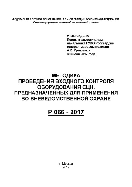 Р 066-2017 Методика проведения входного контроля оборудования СЦН, предназначенных для применения во вневедомственной охране