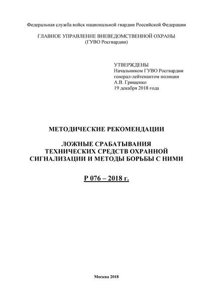 Р 076-2018 Методические рекомендации. Ложные срабатывания технических средств охранной сигнализации и методы борьбы с ними