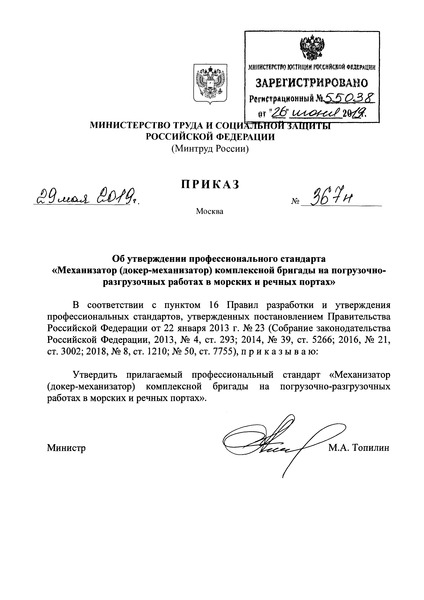 Приказ 367н Об утверждении профессионального стандарта
