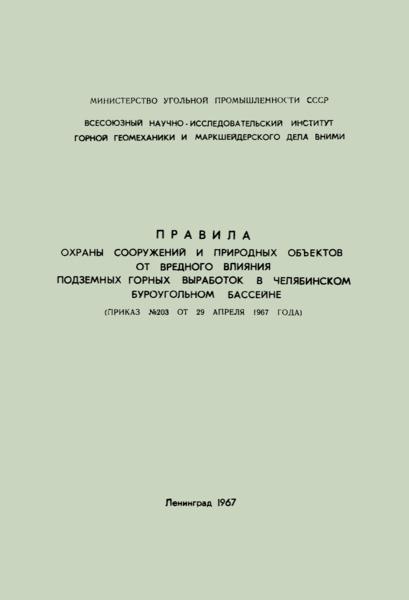 Правила охраны сооружений и природных объектов от вредного влияния подземных горных выработок в Челябинском буроугольном бассейне
