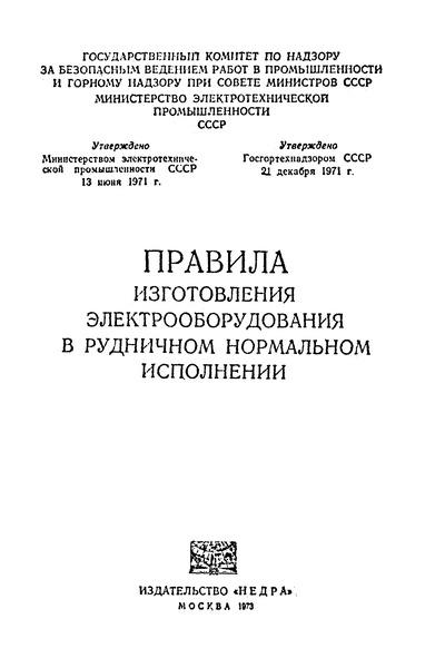 Правила изготовления электрооборудования в рудничном нормальном исполнении