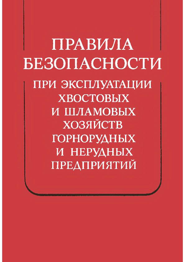 Правила безопасности при эксплуатации хвостовых и шламовых хозяйств горнорудных и нерудных предприятий