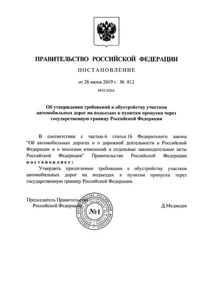 Требования к обустройству участков автомобильных дорог на подъездах к пунктам пропуска через государственную границу Российской Федерации