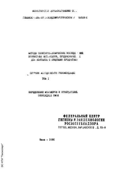 МР 2413-81 Методические рекомендации по определению эпихлоргидрина в водных вытяжках из полимерных материалов