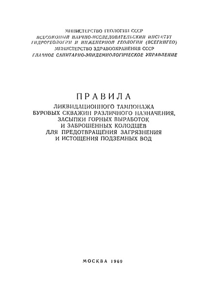 Правила и нормы техники безопасности и промышленной санитарии для проектирования, строительства и эксплуатации предприятий по производству активных углей