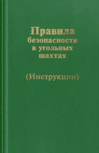 Правила безопасности в угольных шахтах (Инструкции). Книга 2