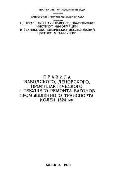 Правила заводского, деповского, профилактического и текущего ремонта вагонов промышленного транспорта колеи 1524 мм