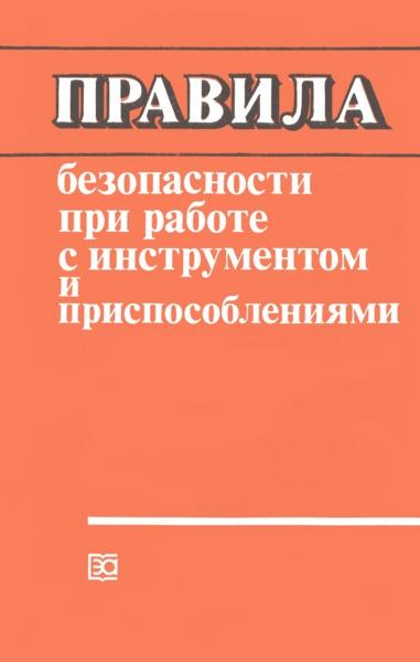Правила безопасности при работе с инструментом и приспособлениями. Издание 1986 года