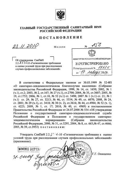 СанПиН 2.2.2776-10 Гигиенические требования к оценке условий труда при расследовании случаев профессиональных заболеваний