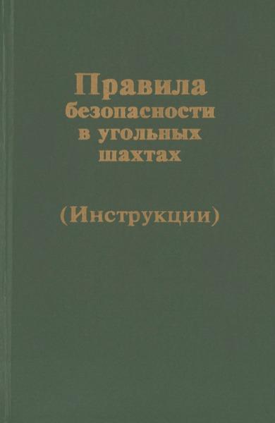 Инструкция по предупреждению и локализации взрывов угольной пыли. Издание 1999 года