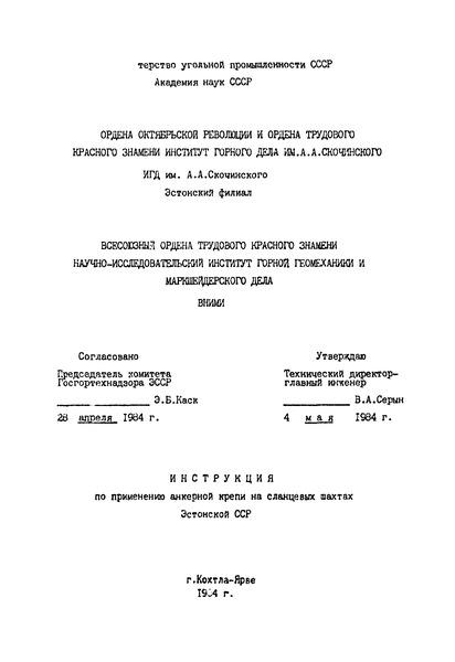 Инструкция по применению анкерной крепи на сланцевых шахтах Эстонской ССР