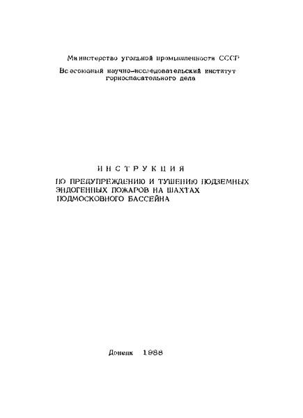 Инструкция по предупреждению и тушению подземных эндогенных пожаров на шахтах Подмосковного бассейна
