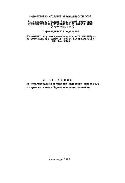 Инструкция по предупреждению и тушению подземных эндогенных пожаров на шахтах Карагандинского бассейна