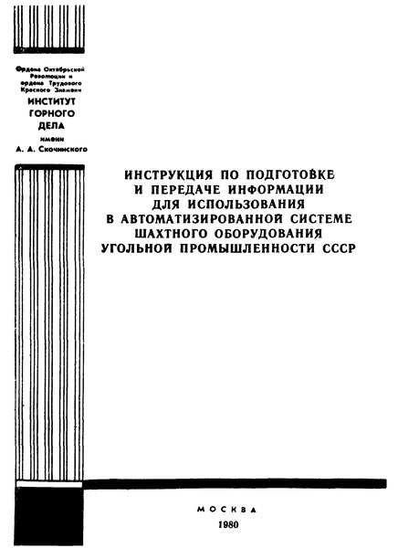 Инструкция по подготовке и передаче информации для использования в автоматизированной системе шахтного оборудования угольной промышленности СССР