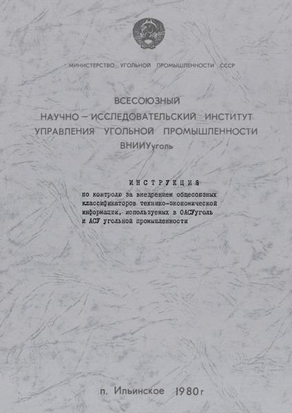 Инструкция по контролю за внедрением общесоюзных классификаторов технико-экономической информации, используемых ОАСУуголь и АСУ угольной промышленности