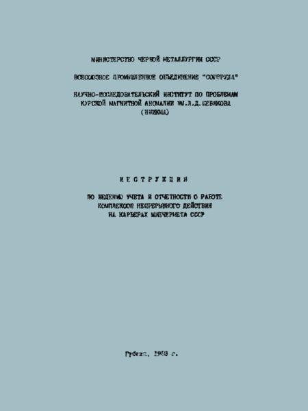 Инструкция по ведению учета и отчетности о работе комплексов непрерывного действия на карьерах Минчермета СССР