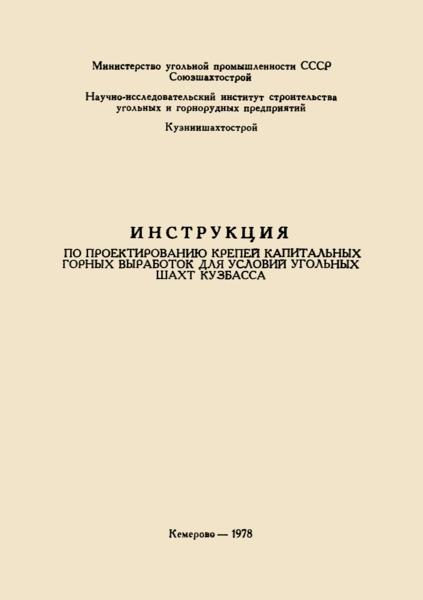 Инструкция по проектированию крепей капитальных горных выработок для условий угольных шахт Кузбасса