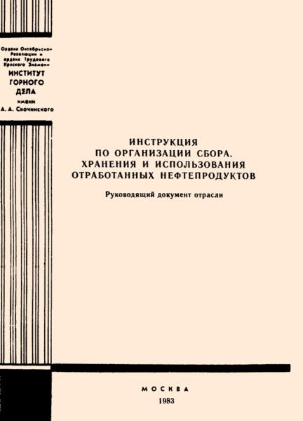 Инструкция по организации сбора, хранения и использования отработанных нефтепродуктов